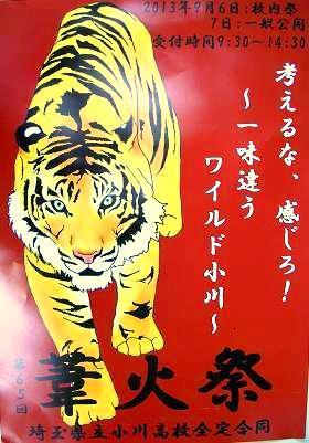 葦火祭ポスター